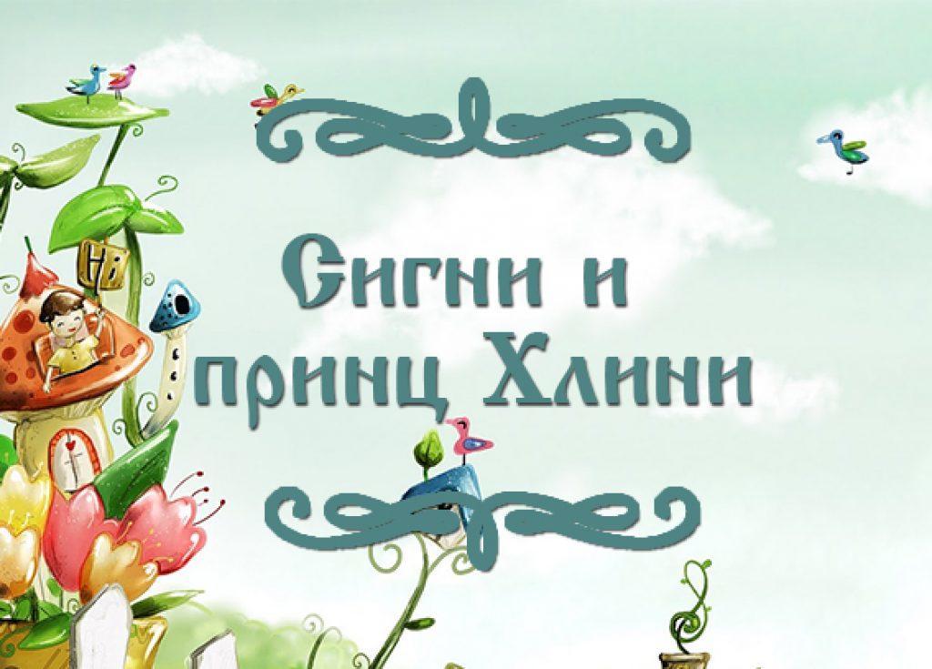 """Фото исландской народной сказки для детей """"Сигни и принц Хлини"""""""