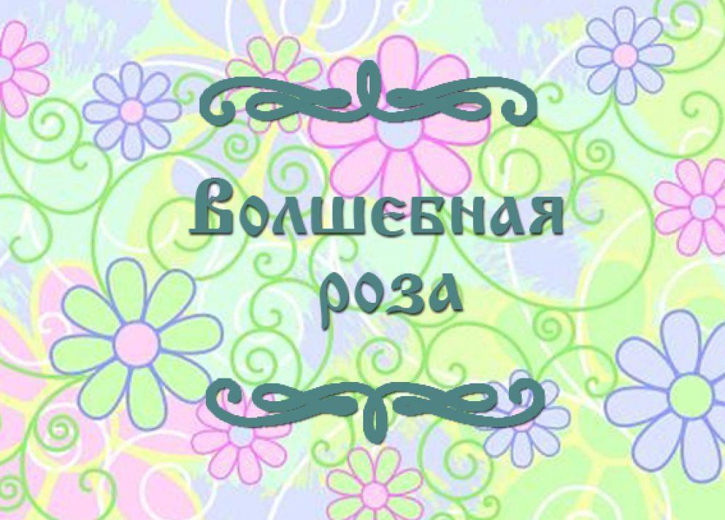 """Фото армянской народной сказки для детей """"Волшебная роза"""""""