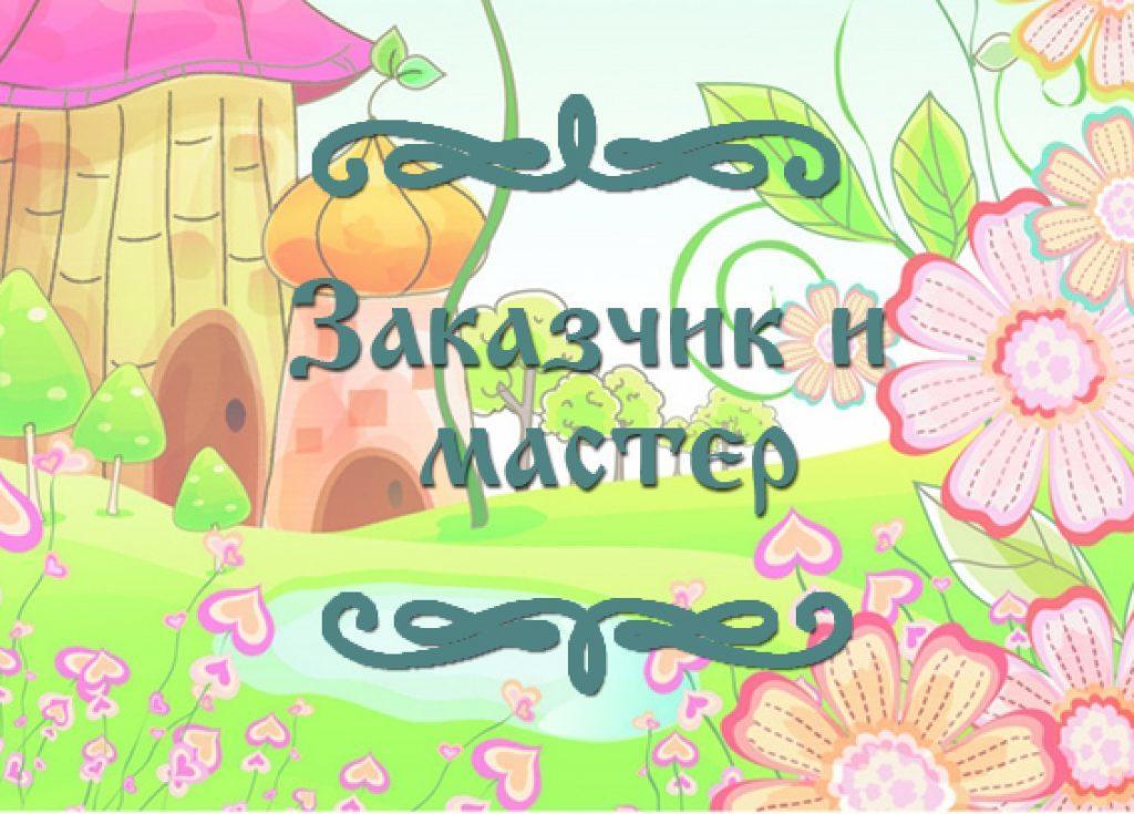 """Фото армянской народной сказки для детей """"Заказчик и мастер"""""""