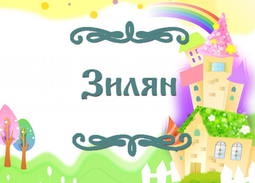 """Фото татарской народной сказки для детей """"Зилян"""""""