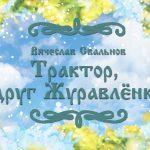 """Фото сказки для детей Вячеслава Свальнова """"Трактор, друг Журавлёнка"""""""