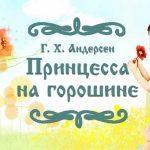 """Фото сказки для детей Г.Х. Андерсена """"Принцесса на горошине"""""""