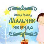 """Фото сказки для детей Оскара Уайлда """"Мальчик-звезда"""""""