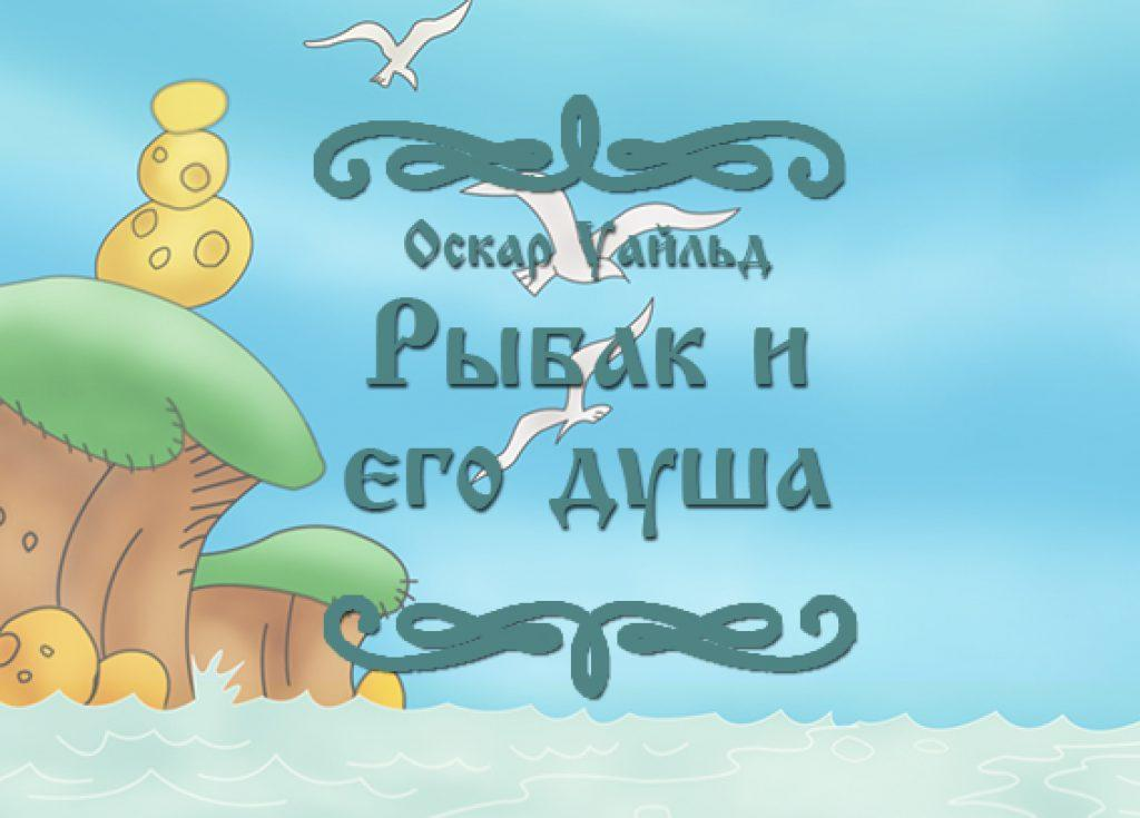 """Фото сказки для детей Оскара Уайльда """"Рыбак и его душа"""""""