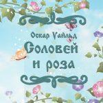 """Фото сказки для детей Оскара Уайльда """"Соловей и роза"""""""
