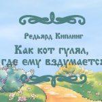 """Фото сказки для детей Редьярда Киплинга """"Как кот гулял, где ему вздумается"""""""