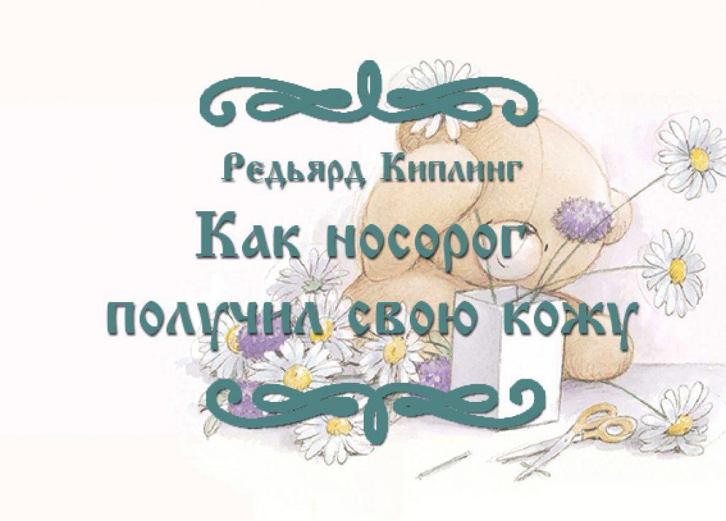 """Фото сказки для детей Редьярда Киплинга """"Как носорог получил свою кожу"""""""