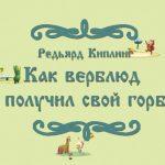 """Фото сказки для детей Редьярда Киплинга """"Как верблюд получил свой горб"""""""