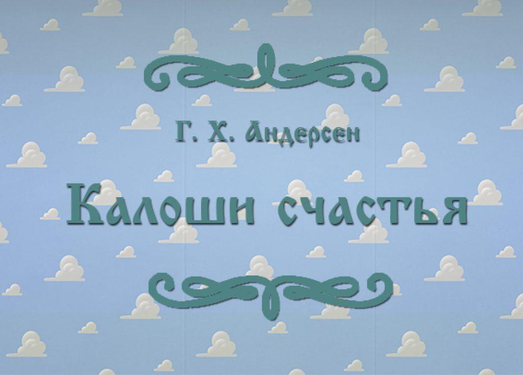 """Фото сказки для детей и взрослых Г.Х. Андерсена """"Калоши счастья"""""""