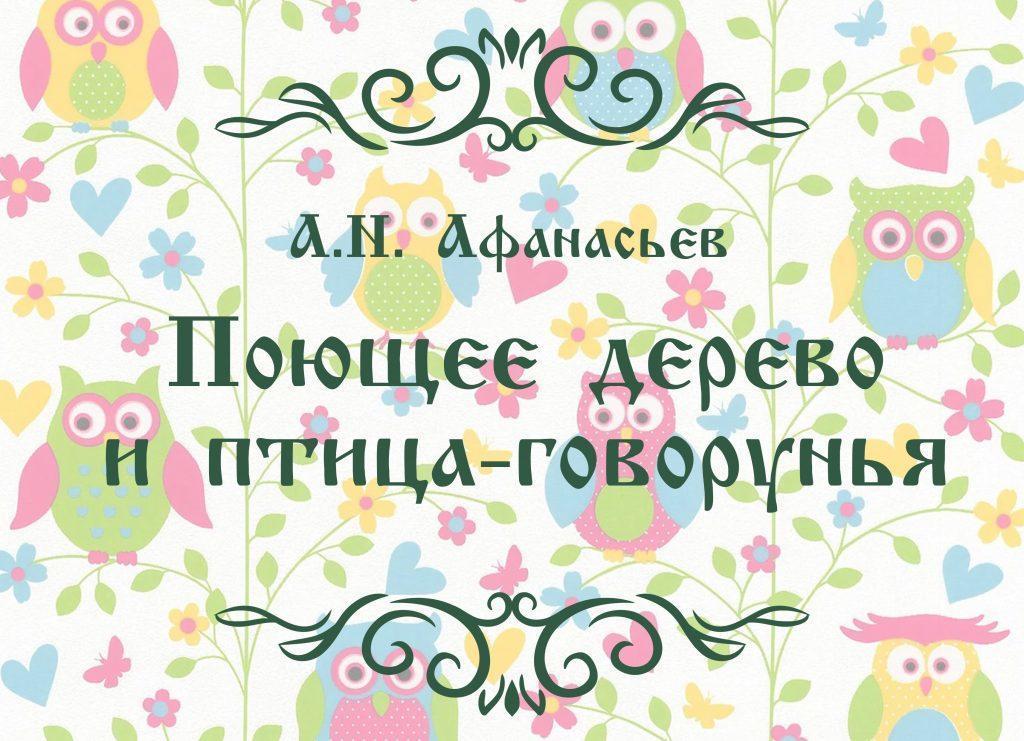 """Читаем сказку """"Поющее дерево и птица-говорунья"""" 🐦 от Афанасьева А.Н."""