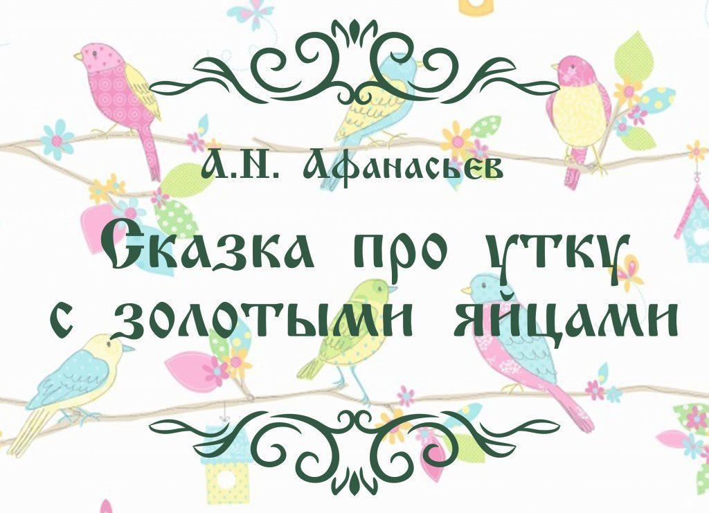 Афанасьев А.И. детская сказка про утку с золотыми яйцами