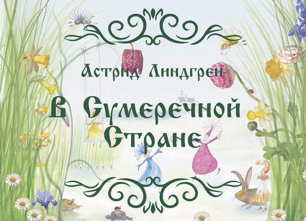 """Сказка для детей от Астрид Линдгрен - """"В Сумеречной Стране"""""""