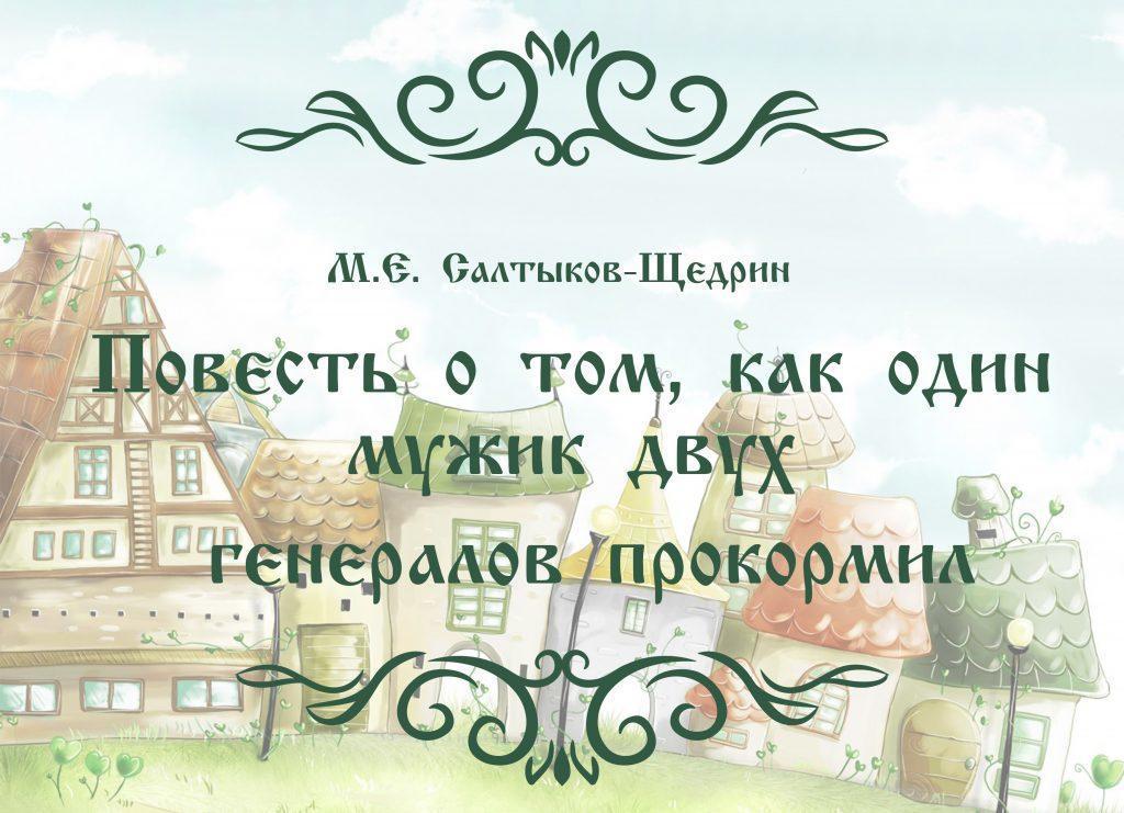 Повесть о том, как один мужик двух генералов прокормил от автора М.Е. Салтыков-Щедрина