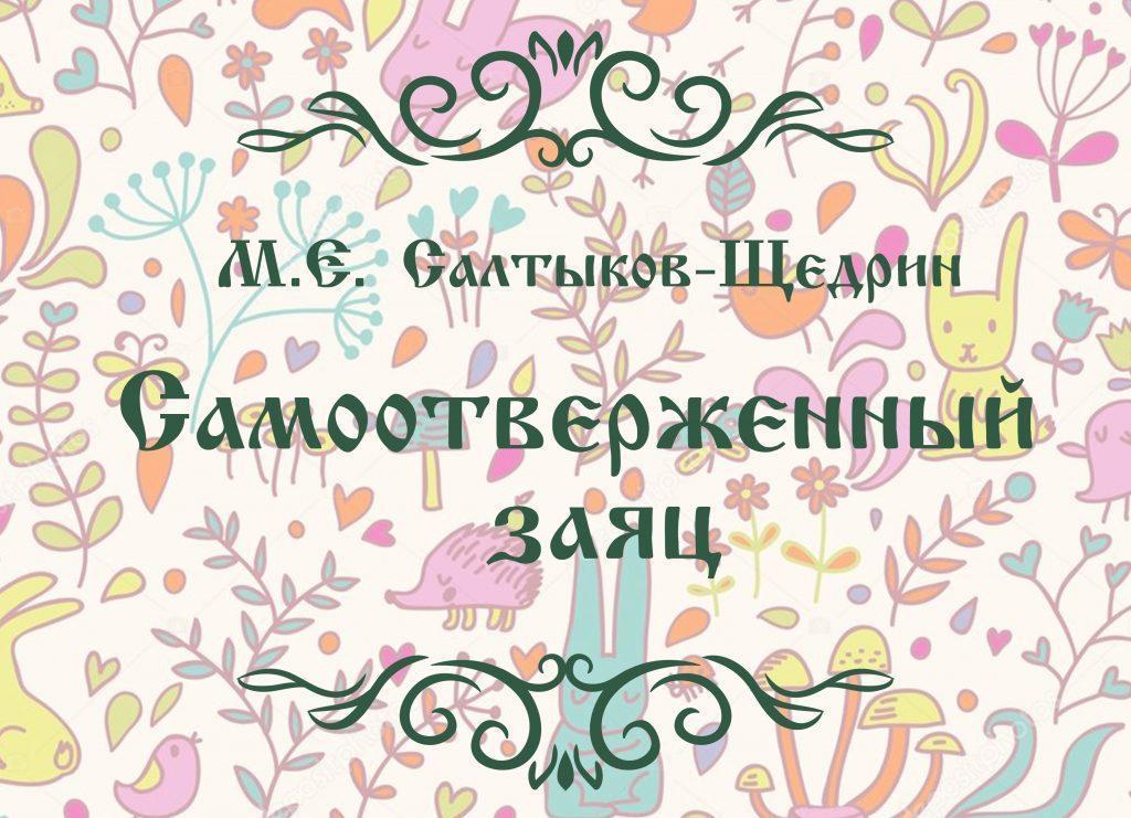 """Автор М.Е. Салтыков-Щедрин. Сказка """"Самоотверженный заяц""""."""