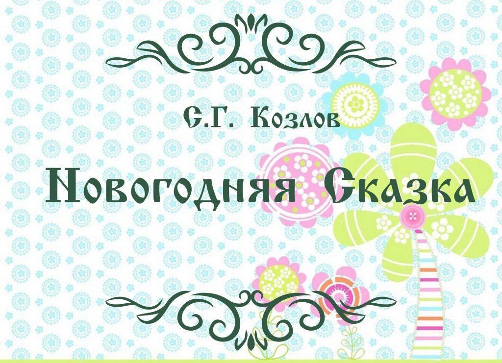 Новогодняя Сказка от автора С.Г. Козлова