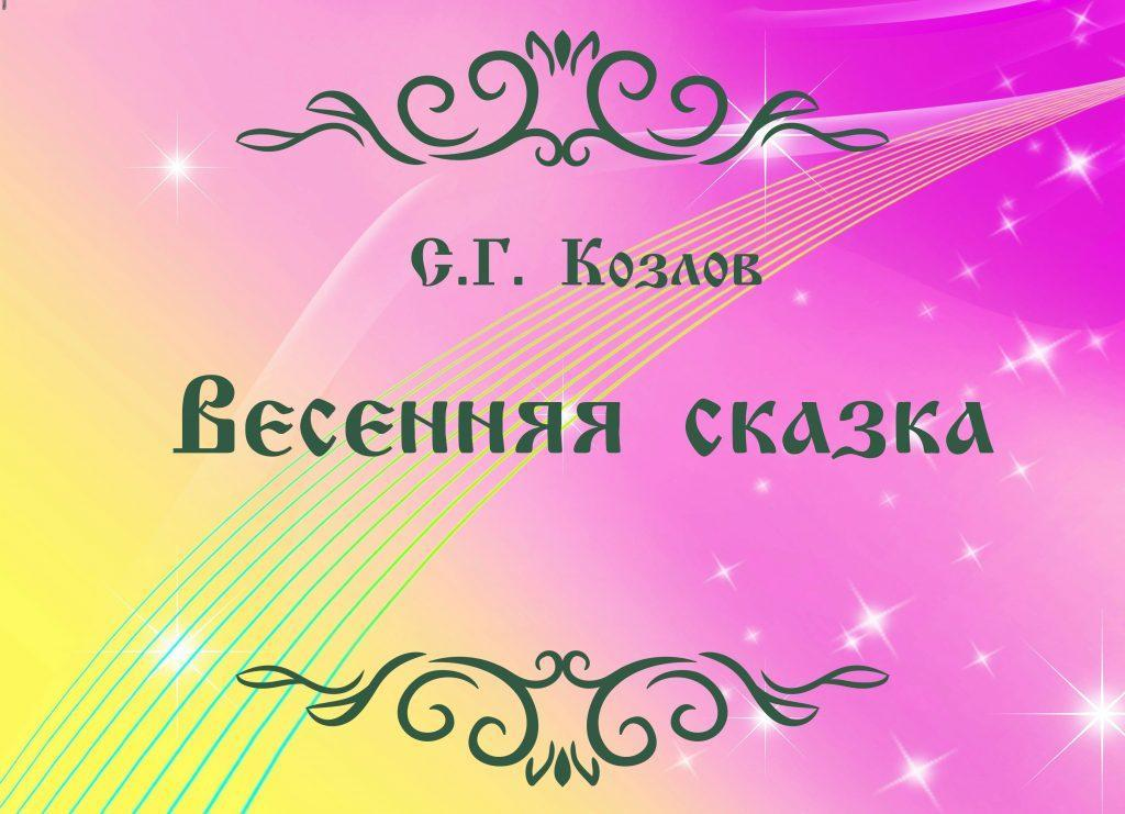 """Читаем детям """"Весенняя сказка"""" автор С.Г. Козлов."""