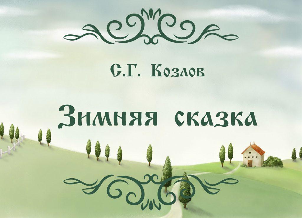"""Читаем """"зимняя сказка"""" С.Г. Козлов."""