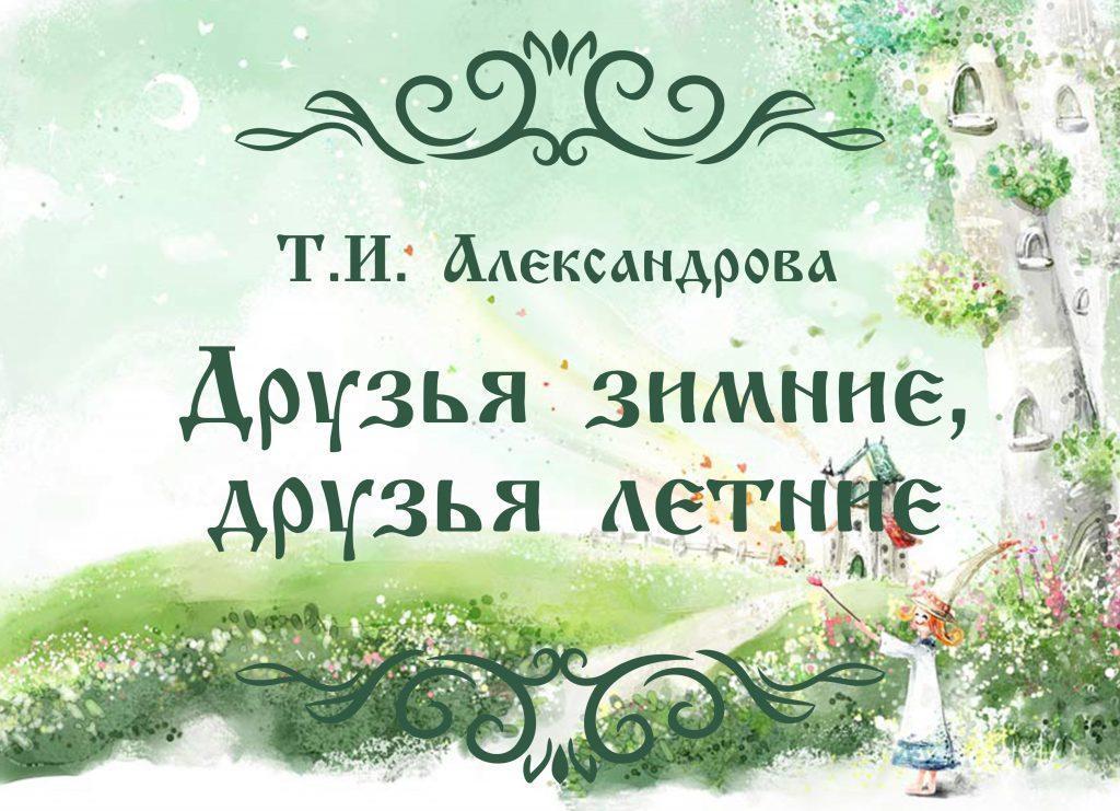 фото сказки Александровой друзья зимние. друзья летние