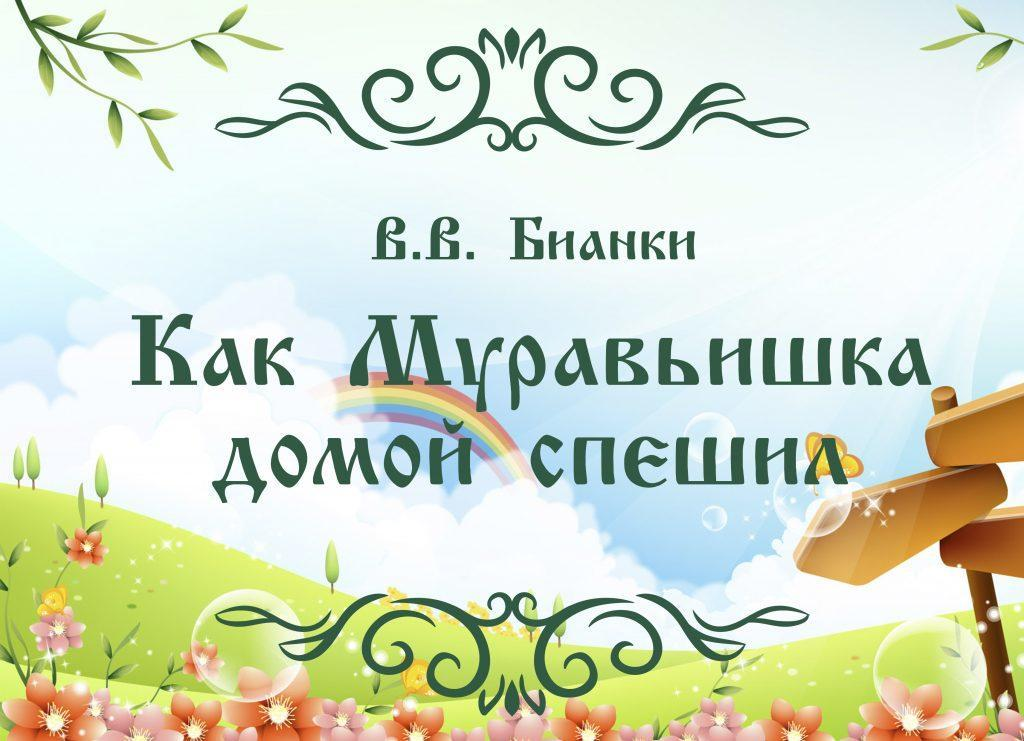 Как Муравьишка домой спешил - детская сказка от В.В. Бианки.