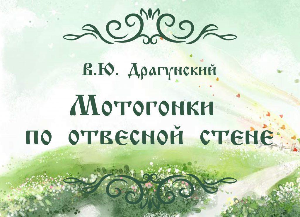 """Читаем и слушаем детскую сказку """"Мотогонки по отвесной стене"""" автор В.Ю. Драгунский"""