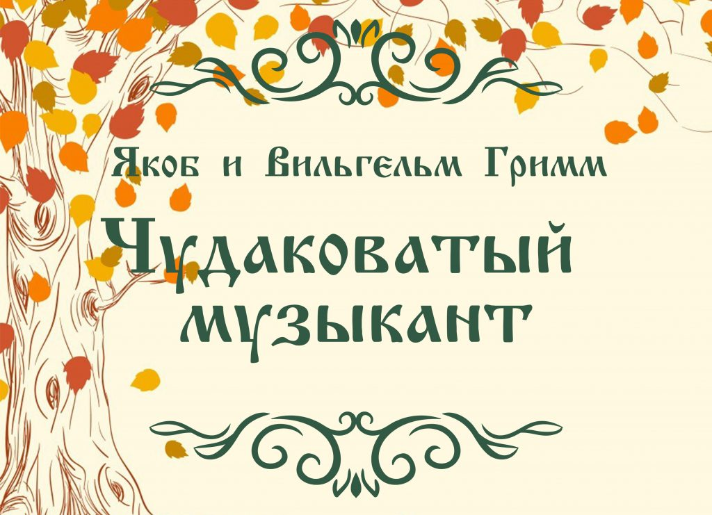 """Сказка """"Чудаковатый музыкант"""" Братьев Гримм."""