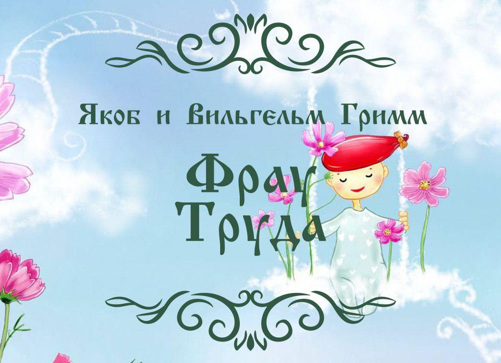 "Сказка Братьев Гримм ""Фрау Труда"""