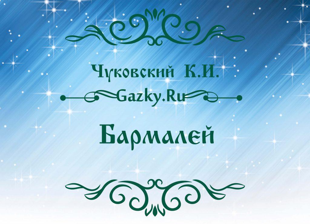 """Картинка к сказке """"Бармалей"""" Чуковского К.И."""