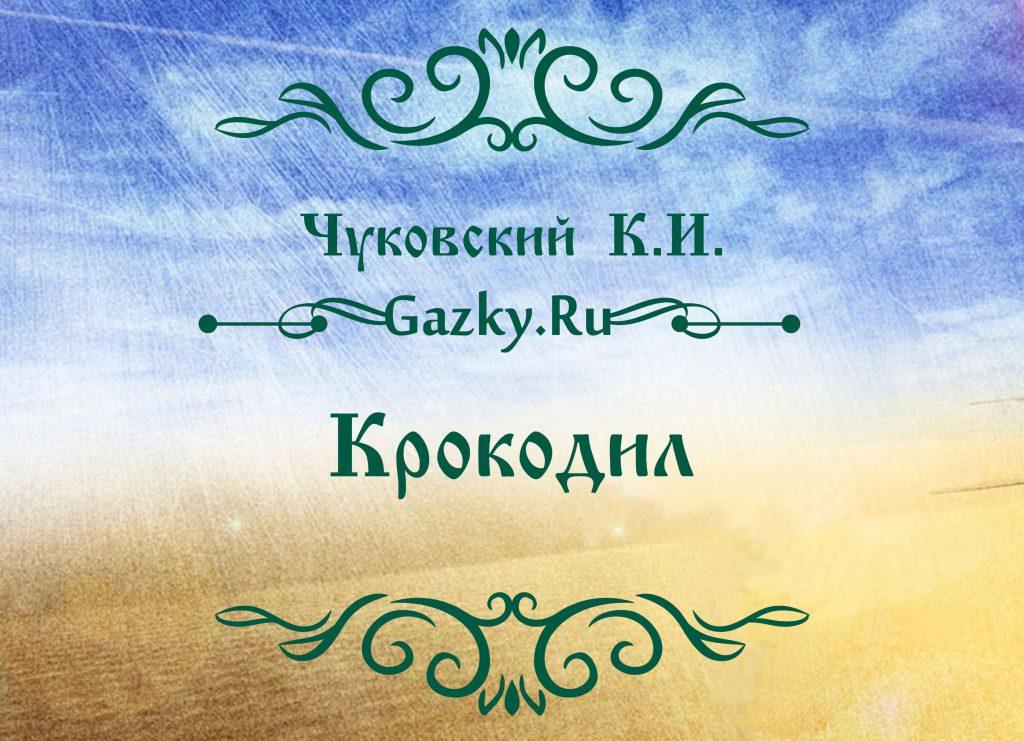 """Картинка сказки """"Крокодил"""" Чуковского К.И."""