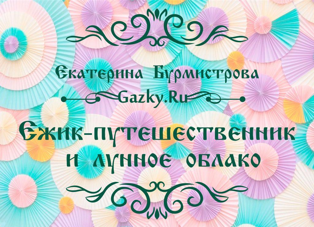 """Картинка к сказке """"Ёжик-путешественник и лунное облако"""" Екатерины Бурмистровой"""