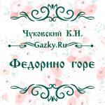 """Картинка к сказке """"Федорино горе"""" Чуковского К.И."""