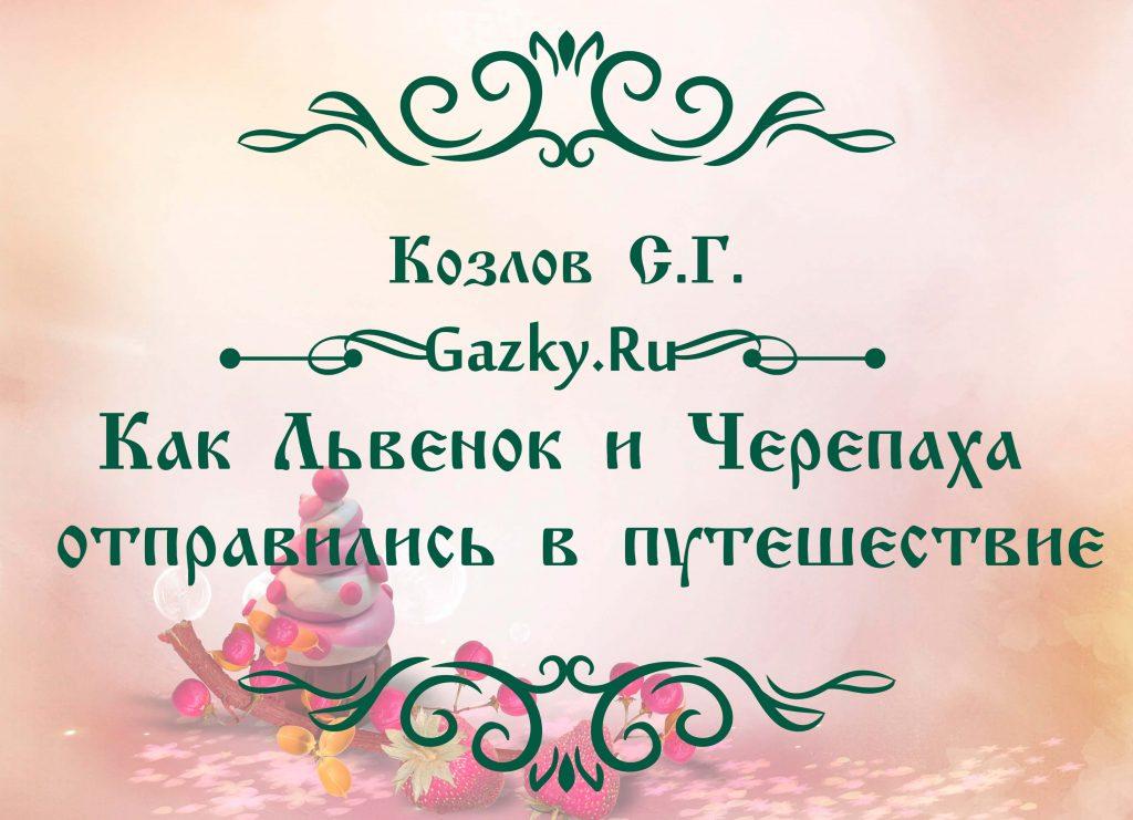"""Сказка """"Как Львёнок и Черепаха отправились в путешествие"""" Козлова С.Г."""