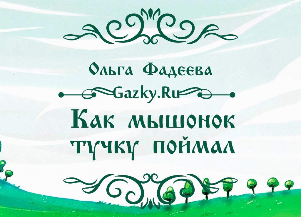 Как мышонок тучку пойма 🐭 Фадеева Ольга
