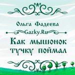 Как мышонок тучку поймал Фадеева Ольга