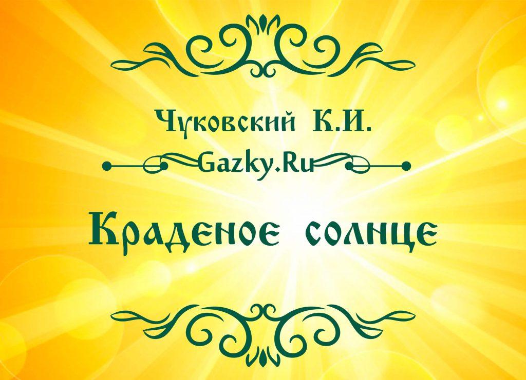 """Картинка к сказке """"Краденое солнце"""" Чуковского К.И."""