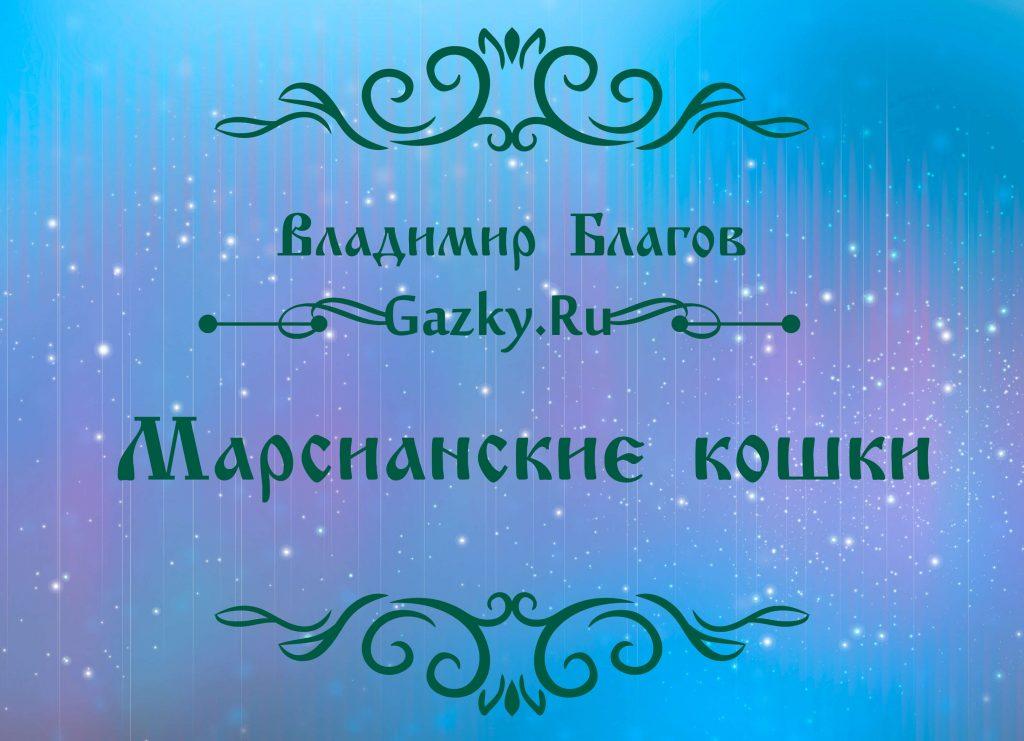 "Картинка к сказке ""Марсианские кошки"" Владимира Благова"