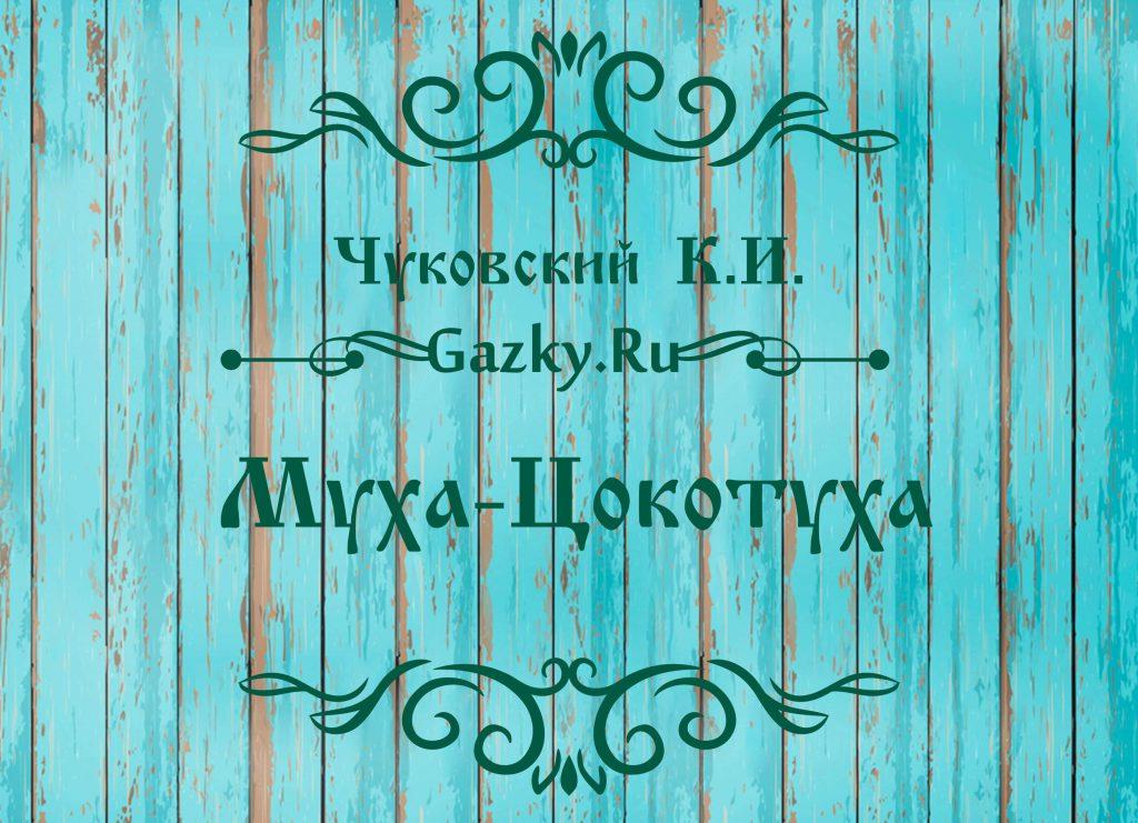 """Картинка сказки """"Муха-Цокотуха"""" Чуковский К.И."""