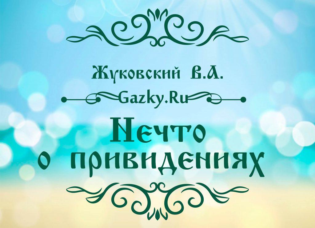 """Картинка к сказке """"Нечто о привидениях"""" Жуковского В.А."""