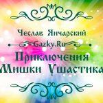 "Картинка к сказкам ""Приключения Мишки Ушастика"" Чеслава Янчарского"