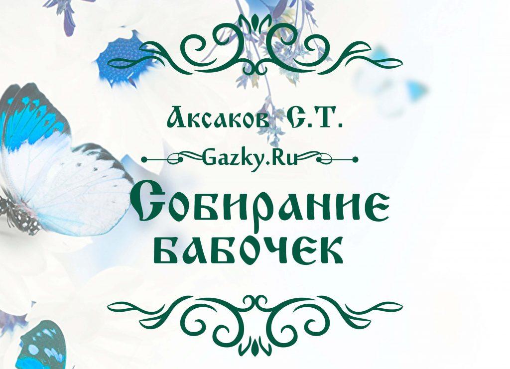 """Читаем рассказ """"Собирание бабочек"""" Рассказ из студентской жизни Аксакова С.Т."""