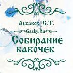 """Читаем рассказ """"Собирание бабочек"""". Рассказ из студентской жизни Аксакова С.Т."""