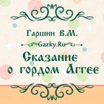 """Картинка к сказке """"Сказание о гордом Аггее"""". ⭐ Гаршин В.М."""