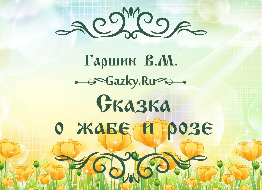 """Картинка к сказке """"Сказка о жабе и розе"""" Гаршин В.М."""