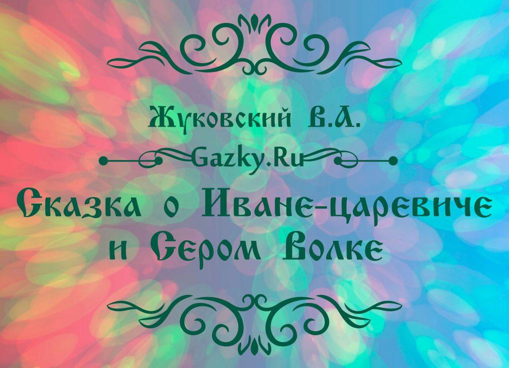 """Картинка к сказке """"Сказка о Иване-царевиче и Сером Волке"""" Жуковского В.А."""