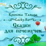 """Картинка к """"Сказкам для почемучек"""" Крюковой Тамары"""