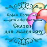 """Картинка """"Сказки для маленьких"""" Прокофьевой С.Л."""