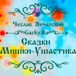 "Картинки к ""Сказкам Мишки-Ушастика"" Чеслава Янчарского"