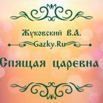 """Картинка к сказке """"Спящая царевна"""" Жуковского В.А."""