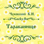 """Картинка к сказке """"Тараканище"""" Чуковского К.И."""