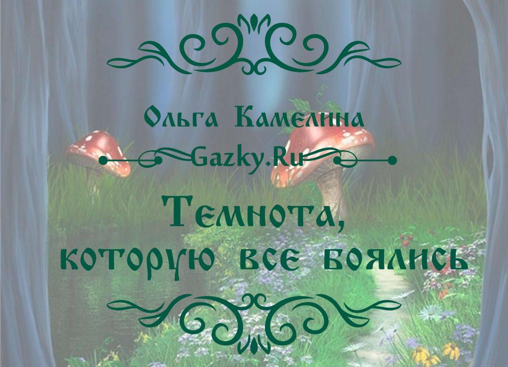 """Картинка к сказке """"Темнота, которую все боялись"""" Камелиной Ольги"""