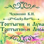 """Картинка к сказкам """"Топтыгин и Луна"""", """"Топтыгин и Лиса"""" Чуковский К.И."""